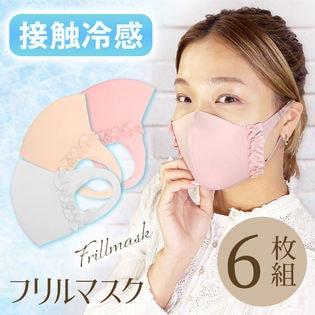 【6枚組/ブライトミックス】フリルがついて可愛い♪立体冷感マスク 繰り返し洗って使える!