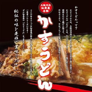 【6食セット】大阪名物 加寿屋 かすうどんー大阪堺市地域物産応援ー