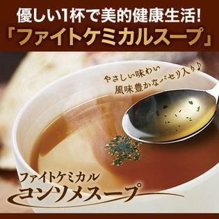 美食スタイルデリ【20食分】ファイトケミカルコンソメスープ