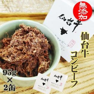 コンビーフ 無添加 仙台牛 190g(95g×2缶)  牛の旨味がぎっしり!
