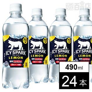 【24本】アイシー・スパーク フロム カナダドライ レモン PET 490ml