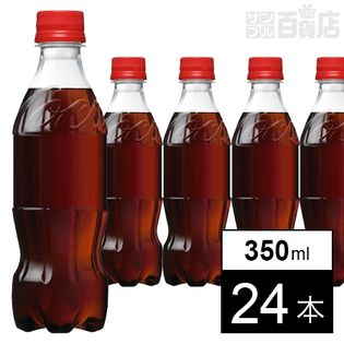 【24本】コカ・コーラ ラベルレス 350mlPET