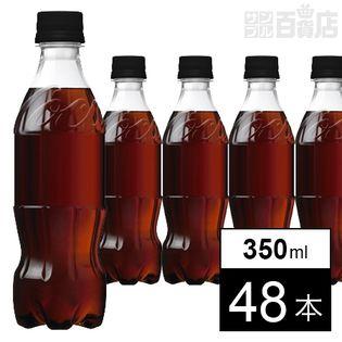 【48本】コカ・コーラ ゼロシュガー ラベルレス 350mlPET