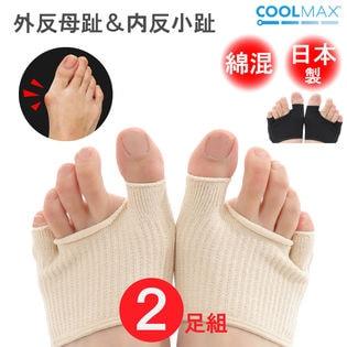【2足組】外反母趾・内反小趾対策に!日本製親指小指の綿混インナーソックスベージュ