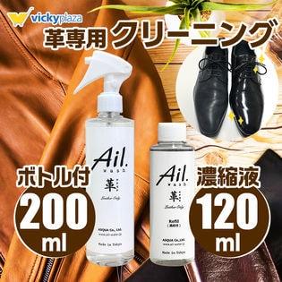 アイルウォッシュ 革 お手入れ クリーニング メンテナンス 革製品 | バッグ 財布 革靴 レザー
