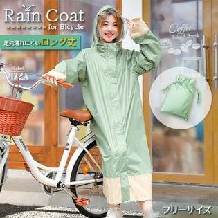 雨の日もおしゃれに!ロングタイプのレインコート  ロング丈で足元が濡れにくい!通勤通学・お子様の送迎