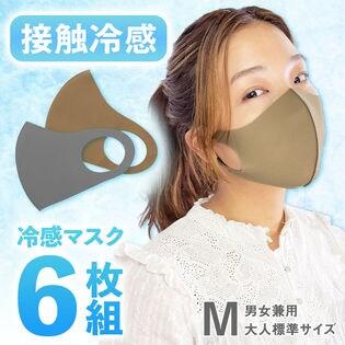 【6枚組/ダークミックス/Mサイズ】立体冷感マスク<男女兼用>洗って繰り返し使える!