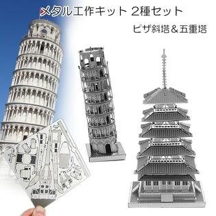 【2種セット】メタル工作キット・ピサの斜塔&五重塔
