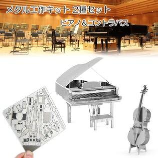 【2種セット】メタル工作キット・ピアノ&コントラバス