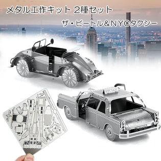 【2種セット】メタル工作キット・ザ・ビートル&NYCタクシー