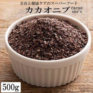 【500g】カカオニブ(ご家庭用)