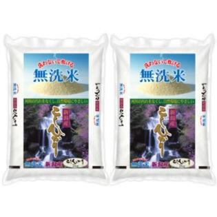 【計4kg(2kg×2袋)】令和2年産 無洗米 新潟県産コシヒカリ