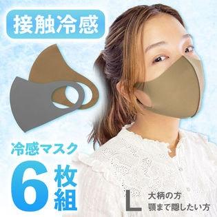 【6枚組/ダークミックス/Lサイズ】立体冷感マスク<男女兼用>洗って繰り返し使える!