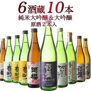 【720ml×10本】6酒蔵の純米大吟醸・大吟醸 飲み比べセット