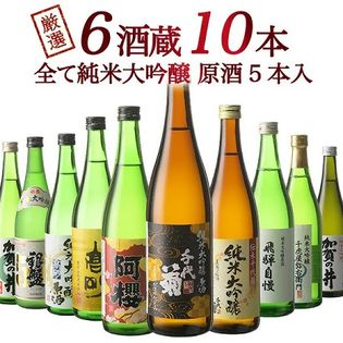 【720ml×10本】6酒蔵の全て純米大吟醸 飲み比べ[原酒5本入り]