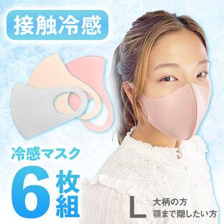 【6枚組/ブライトミックス/Lサイズ】立体冷感マスク<男女兼用>洗って繰り返し使える!