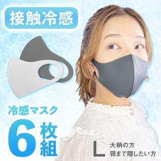 【6枚組/グレーミックス/Lサイズ】立体冷感マスク<男女兼用>洗って繰り返し使える!