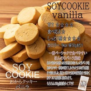 【1.2kg(150g×8袋)】しっとりふわふわおからクッキー(バニラ)※割れ欠けあり