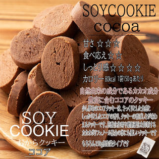 【1.2kg(150g×8袋)】しっとりふわふわおからクッキー(ココア)※割れ欠けあり