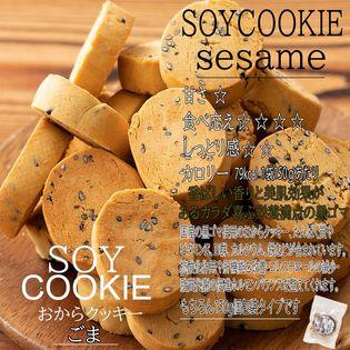 【1.2kg(150g×8袋)】しっとりふわふわおからクッキー(ごま)※割れ欠けあり