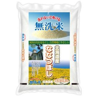 【2kg】≪特Aランク≫令和2年産 無洗米 北海道産ななつぼし
