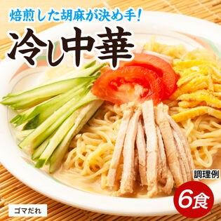 【6食】冷やし中華ゴマだれ