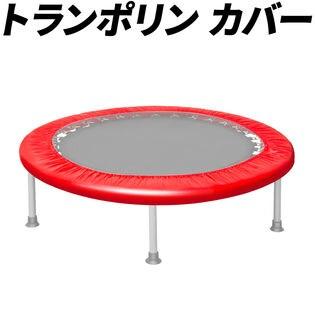 【カラー:レッド】トランポリンカバー 家庭用 カバー 替え用