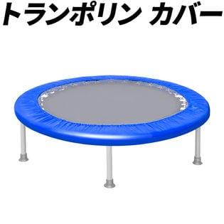 【カラー:ブルー】トランポリンカバー 家庭用 カバー 替え用