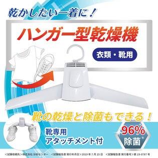 ハンガー型衣類乾燥機