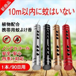 家でも外でも【蚊よけ】【消臭】できる!(ゴールド)携帯用グッズ+芳香剤3本セット