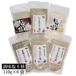 【6袋】お試し塩シリーズ110g×6種類 しじみ/のどぐろ/あごだし/まだい/にんにく塩 黒・白