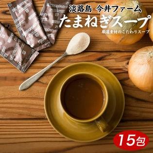 【15包】淡路島たまねぎスープ6g(小袋タイプ)