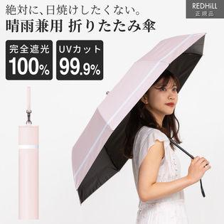 【カラー:スモークピンクA】折りたたみ傘 日傘 UPF50+