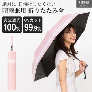 【カラー:フルールA】折りたたみ傘 日傘 UPF50+