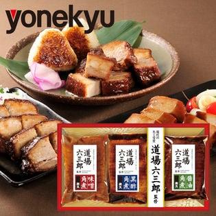 【お中元熨斗付き】米久 道場六三郎監修 豚角煮セット(味噌・醤油・黒酢味)