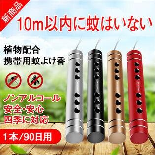 家でも外でも【蚊よけ】【消臭】できる!(レッド)携帯用グッズ+芳香剤3本セット