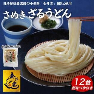 【12食】讃岐の金斗雲うどん 創味つゆ付(きざみ揚げ付)