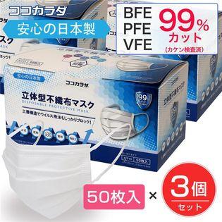 日本製 50枚入り×3箱セット【ココカラダ】 立体型不織布マスク