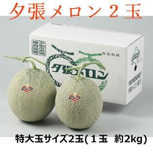 【予約受付】 7/1~順次出荷 【計4kg(2kg×2玉)】北海道産 夕張メロン 特大玉 良品