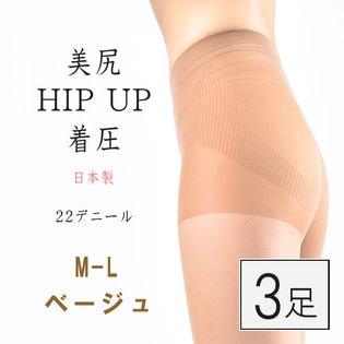 【3足/M-L】ヒップアップ着圧ストッキング (ベージュ)22デニール/日本製 便利な3足セット◎