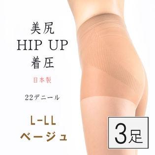 【3足/L-LL】ヒップアップ着圧ストッキング(ベージュ)22デニール/日本製 便利な3足セット◎
