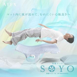 【1000円クーポン付き】アテックス ATEX 快眠マット SOYO