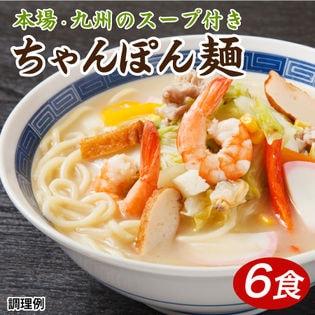 【6食】生ちゃんぽん麺スープ付