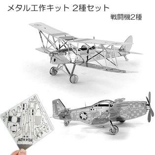 【2種セット】メタル工作キット・戦闘機2種