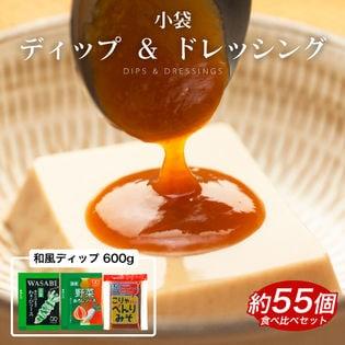 【600g】和風ソース3種食べ比べ(約55個)※アソート