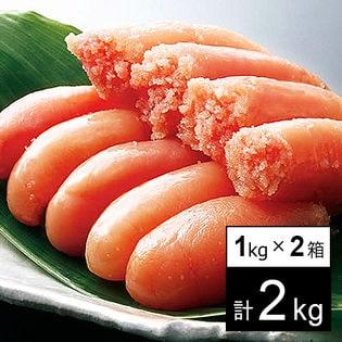2kg(1kg×2)1950年創始の明太子屋 博多無着色辛子明太子(1本物)