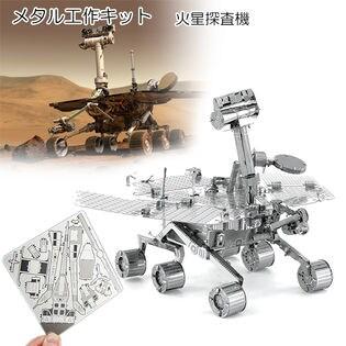 メタル工作キット・火星探査機マーズ・サイエンス・ラボラトリー