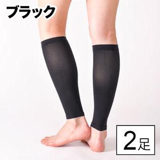 【2足】立ち仕事応援!ふくらはぎサポーター(ブラック)日本製 便利な2足セット♪