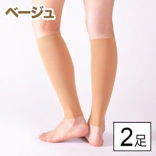 【2足】立ち仕事応援!ふくらはぎサポーター(ベージュ)日本製 便利な2足セット♪