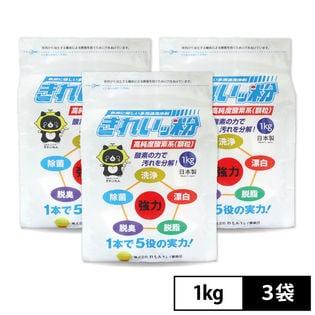 [3袋セット] 自然に優しい多用途洗浄剤「きれいッ粉(1kg)」※日本製